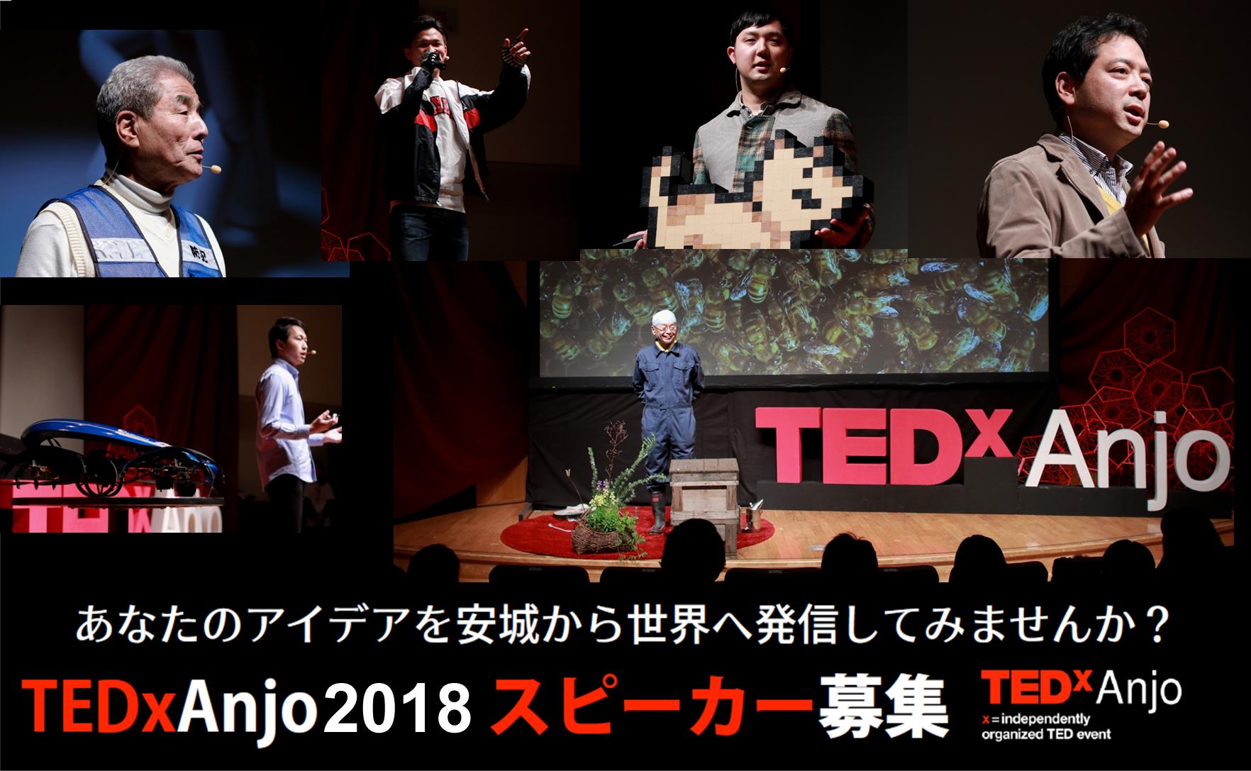 TEDxAnjo2018スピーカー募集開始!