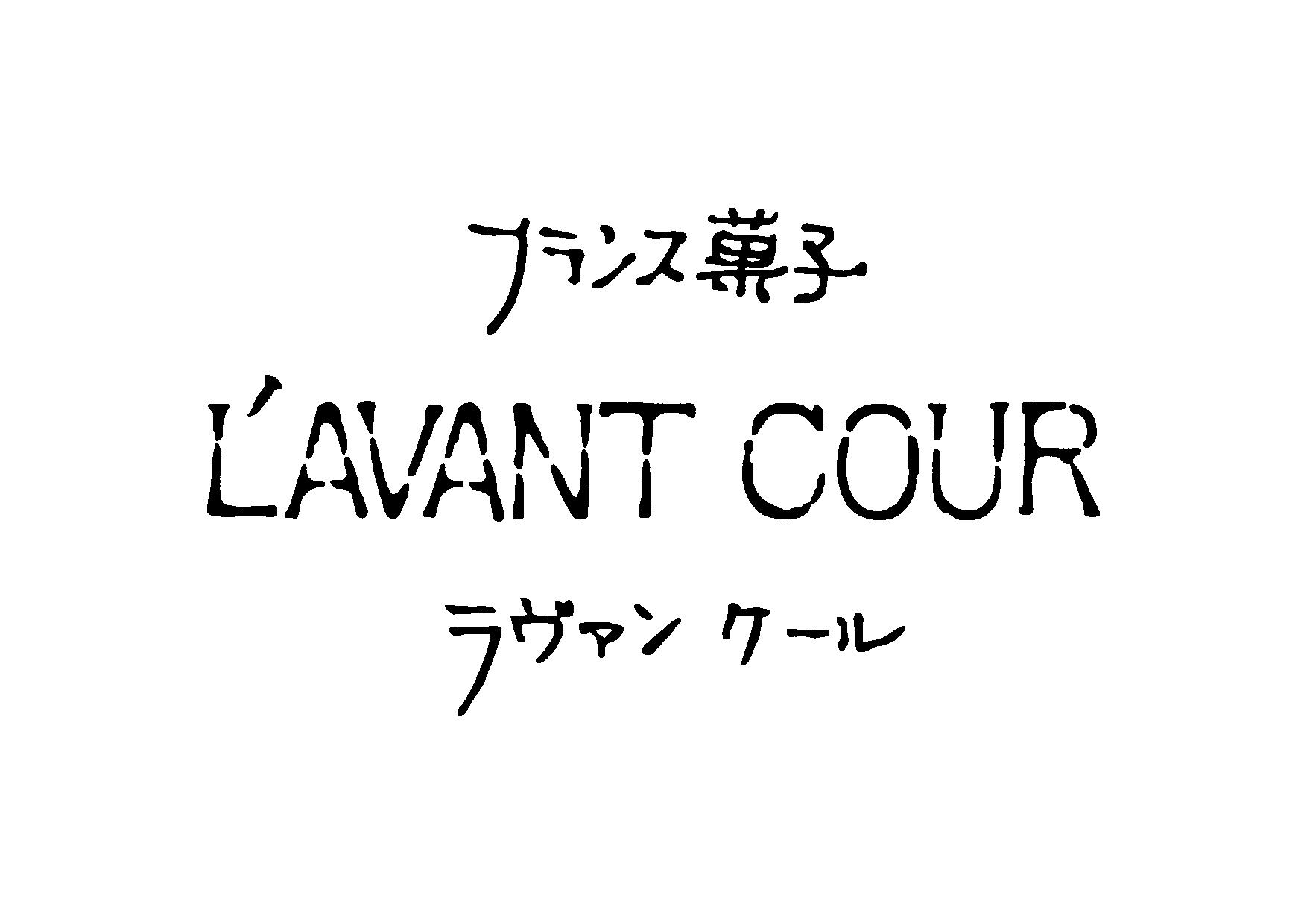 ラヴァンクール_ロゴ_黒