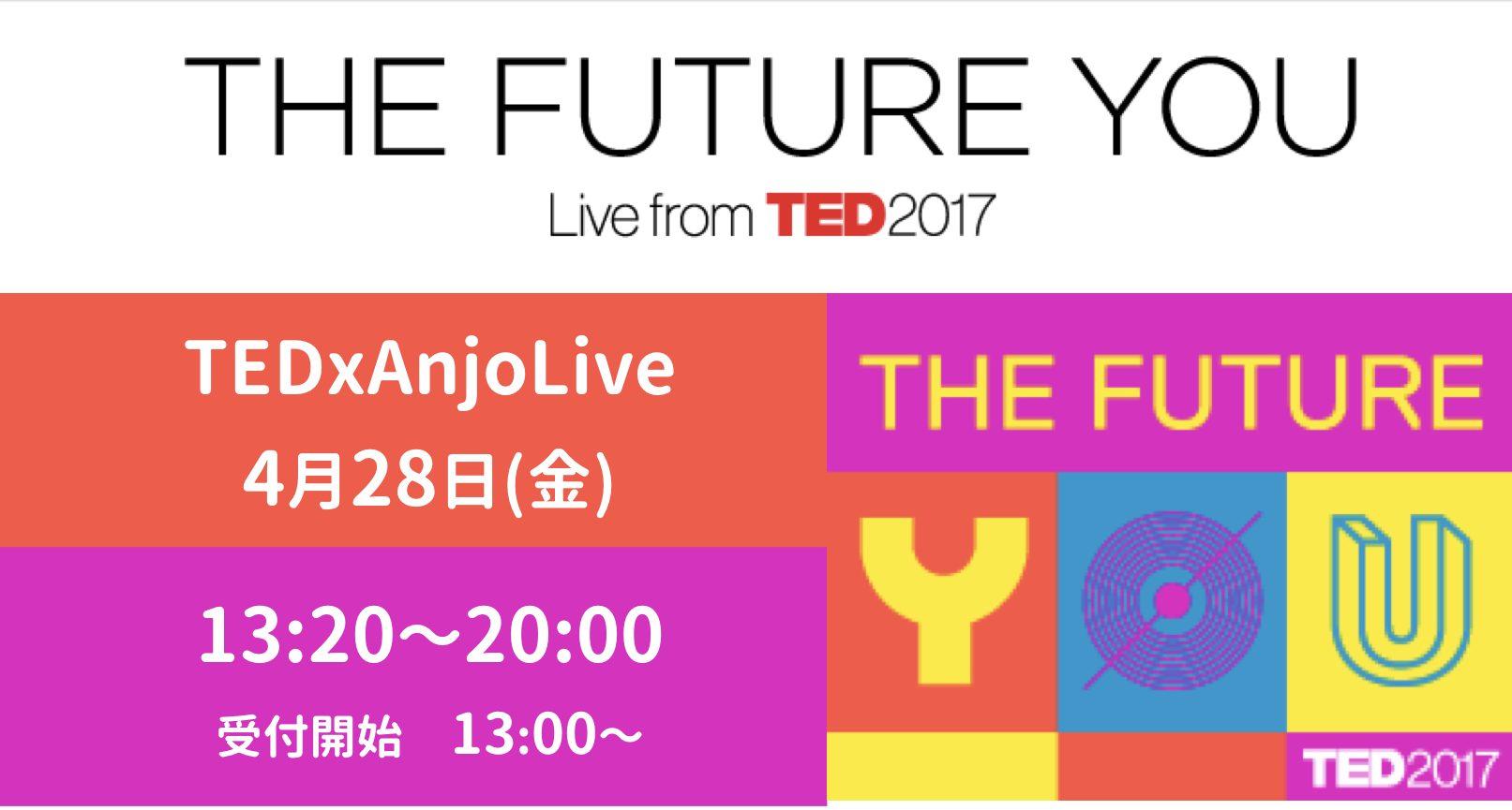 TEDxAnjoLive開催